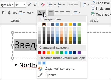 Щоб змінити колір тексту за допомогою параметрів кольору шрифту