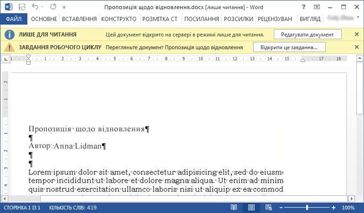 Елемент для перевірки із двома жовтими рядками повідомлень