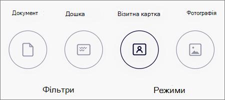 Настройки режиму для сканування зображень у OneDrive для iOS