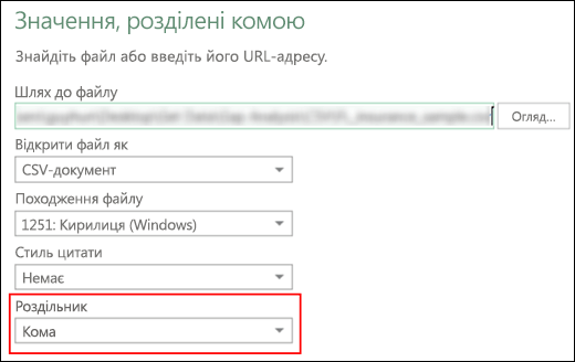 Power Query: можливість указати роздільник стовпців у діалоговому вікні джерела для з'єднувача CSV-файлів.