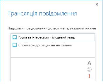 Знімок екрана, на якому зображено верхню частину діалогового вікна ''Трансляція повідомлення''
