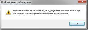 повідомлення про те, що файл заблоковано іншим користувачем