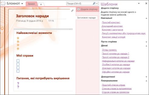 Знімок екрана: сторінка блокнота, створена на основі шаблону наради. Область шаблонів відкрита.