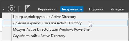 """Виберіть елемент """"Домени й довірені зв'язки Active Directory""""."""