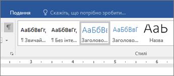Знімок екрана: стилі заголовка