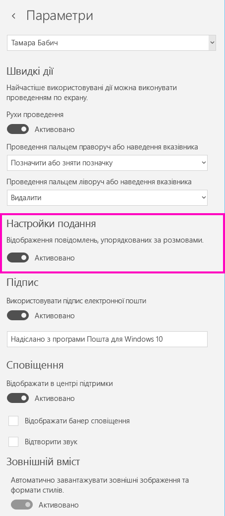 Вимкнення подання розмов у Пошті для Windows 10.