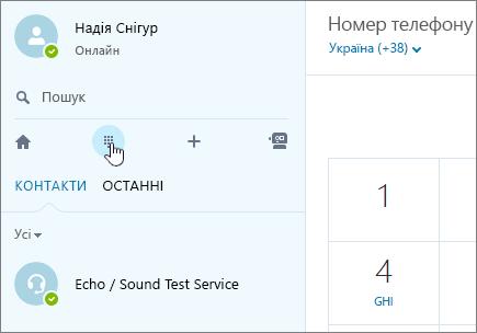 Знімок екрана: як зателефонувати за допомогою Skype