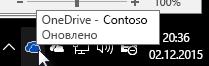 """Клієнт синхронізації програми """"OneDrive для бізнесу"""""""
