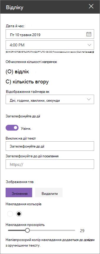 """Панель інструментів властивостей веб-частини """"зворотний відлік"""""""