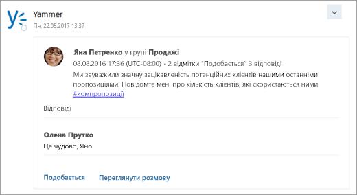 """Знімок екрана картки з підключені служби, яке надходить до папки """"Вхідні"""" групи"""