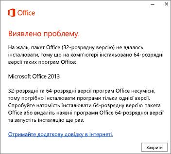"""Повідомлення про помилку """"Не вдалось інсталювати 32-розрядну версію на 64-розрядну версію Office"""""""