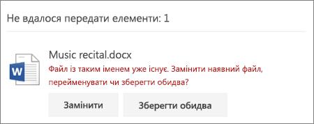 Помилка «Файл із таким іменем уже існує» у веб-інтерфейсі користувача OneDrive