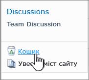 Посилання на кошик сайту SharePoint 2010 на панелі швидкого запуску