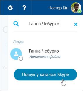 Знімок екрана: поле пошуку в області Skype
