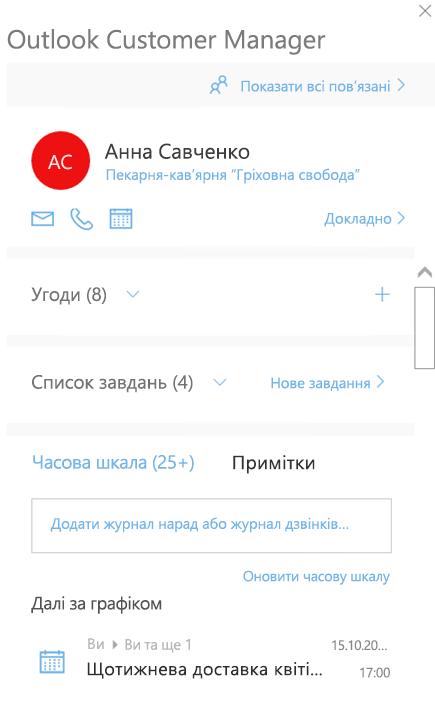 Екран привітання Outlook Customer Manager