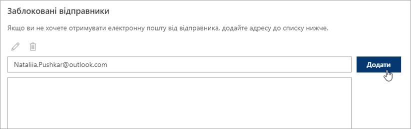 Знімок екрана поля заблокованих відправників