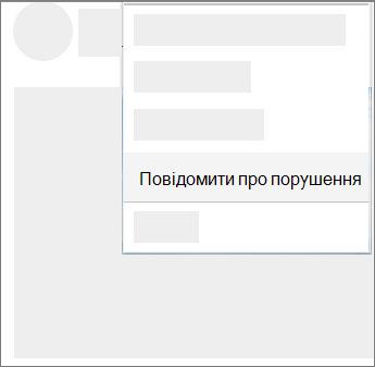 Знімок екрана: повідомити про порушення в службі OneDrive