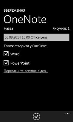 Надсилання зображень у програми Word і PowerPoint у службі OneDrive