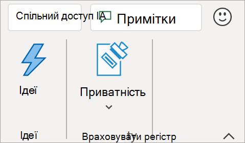 Надіслати відгук безпосередньо в програмі Excel.