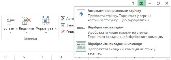 """Клацніть піктограму """"Параметри відображення стрічки"""", щоб відкрити меню."""