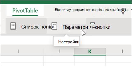 """Кнопка """"Настройки"""" на вкладці """"зведена таблиця"""" в Excel для Інтернету"""