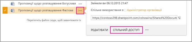 """Клацніть три крапки поруч із файлом, спільний доступ до якого потрібно надати, а потім натисніть кнопку """"Спільний доступ""""."""