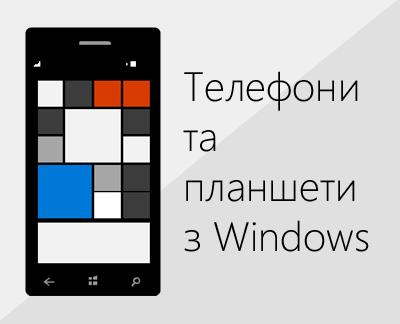 Клацніть, щоб налаштувати Office і електронну пошту на телефонах із Windows