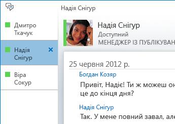 Знімок екрана: розмова на вкладці