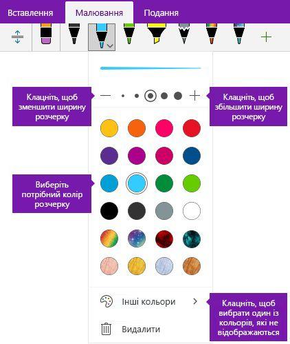Параметри рукописного вводу розчерку ширину та колір у програмі OneNote для Windows 10