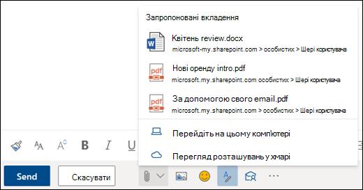 Вкладення файлів із запропонованими вкладеннями