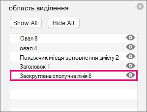 """Відображення сполучної лінії в нижній частині списку в області """"область"""""""