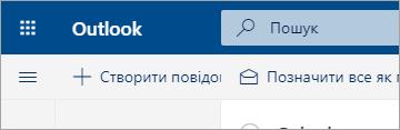 """Знімок екрана: нова версія подання """"Пошта"""""""