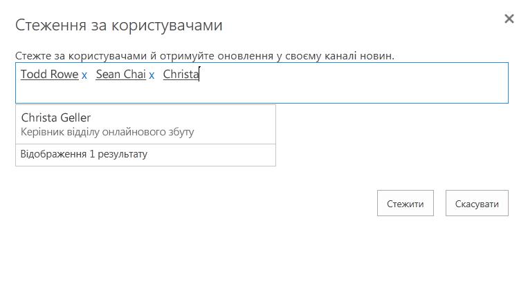 Пошук користувачів для початку слідкування в полі «Стеження за користувачами»