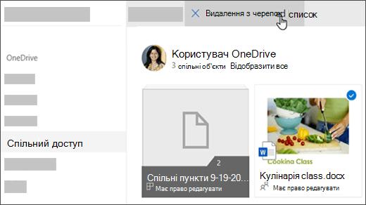 """Вибраний файл, у якому відображається параметр """"видалити зі списку спільних"""""""