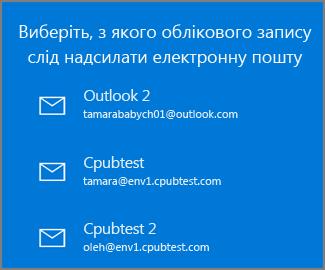 Виберіть обліковий запис, з якого потрібно надіслати повідомлення електронної пошти