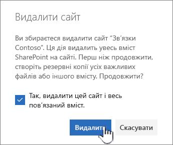 Якщо ви впевнені, що хочете видалити сайт, натисніть кнопку Видалити.