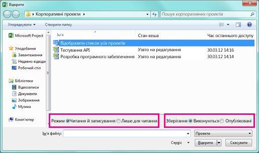 Діалогове вікно «Відкрити», у якому відображено файли веб-застосунку Project Web App
