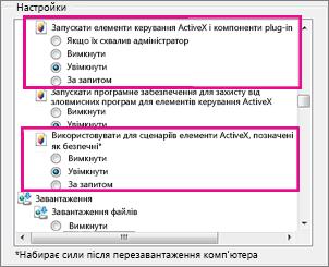 Увімкнення елементів керування ActiveX для завантаження та запуску в браузері Internet Explorer