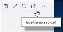 """Знімок екрана: піктограма """"Перейти на веб-сайт"""" у меню каналу Teams"""