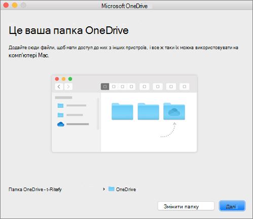 """Знімок екрана: сторінка """"This is Your OneDrive Folder"""" (Це ваша папка OneDrive) у майстрі початку роботи з OneDrive на комп'ютері Mac"""