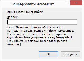 """Діалогове вікно """"Зашифрувати документ"""""""