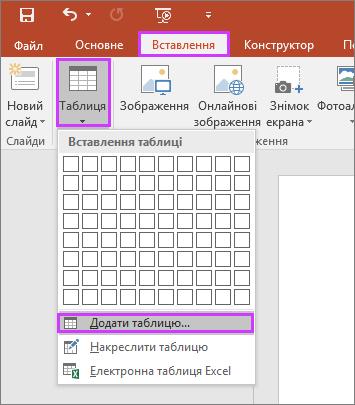 """Параметр """"Таблиця"""" на вкладці """"Вставлення"""" стрічки в програмі PowerPoint"""