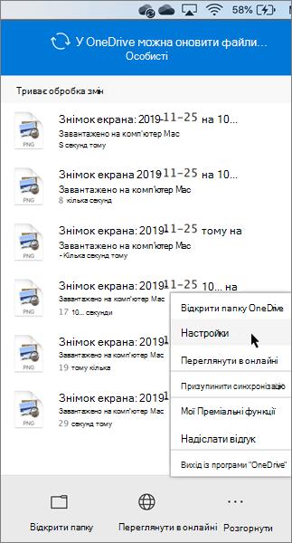 """Знімок екрана: настроювання параметрів служби """"OneDrive – особистий"""""""