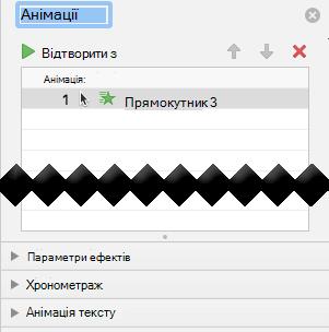 Область анімації ' ' містить параметри ефектів, параметри часу та параметри тексту ефектів