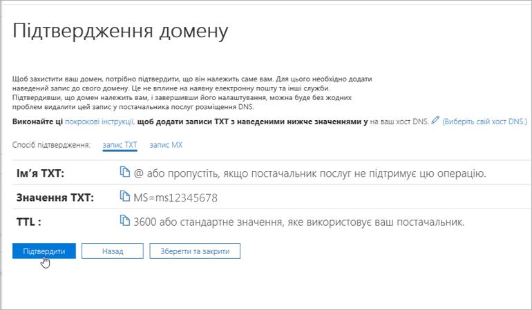 Перевірте Domainnameshop Office 365_C3_20176279953