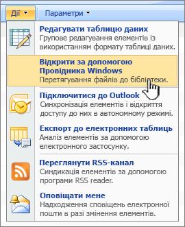 Відкрити у провіднику Windows меню параметр у розділі дії