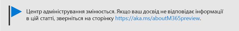 Зображення з текстом: Центр адміністрування змінюється, перегляньте статтю https://aka.ms/aboutM365Preview.