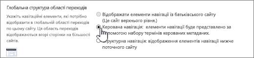"""Параметри глобальної навігації з вибраним пунктом """"Керована навігація"""""""