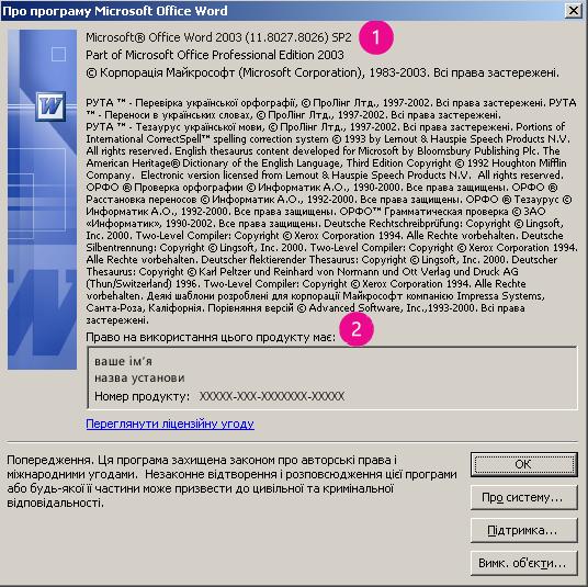 """Вікно """"Про програму Microsoft Office Word 2003"""""""
