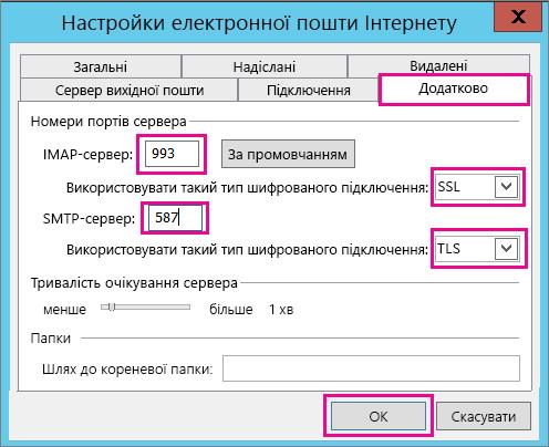 Настройте додаткові параметри електронної пошти.